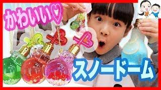 【モーリーファンタジー】かわいい♡電球ジュースのスノードーム★ベイビーチャンネル thumbnail