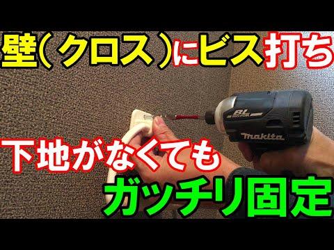 ボードアンカーG4の使用方法