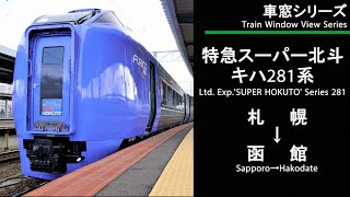 特急スーパー北斗16号全区間車窓(札幌→函館)281系3号車【FHD】