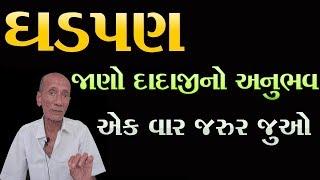 ઘડપણ રોકવા માટે આટલું કરો | સફેદ વાળ, ચામડી પર કરચલી દુર કરો | Ayurvedic Upchar in Gujarati