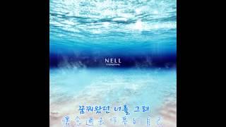 中韓字nell 넬 Ocean Of Light