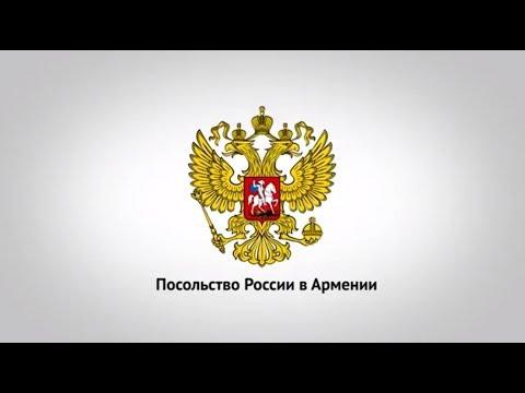 О торжественном приеме в Посольстве России в Армении, приуроченном ко Дню дипломатического работника