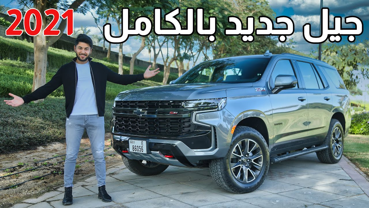Review Chevrolet Tahoe 2021 تجربة شيفروليه تاهو