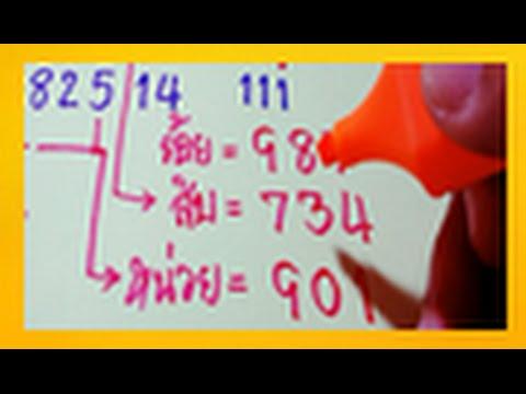 สูตรหวยชุด 3 ตัวบน 16/6/2559 งวดนี้จะเข้าอีกหรือเปล่า !!!
