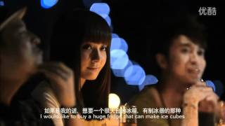 sodagreen 蘇打綠 + 趙又廷 + 姚笛 | 愛, 在一起 | 2012 微電影