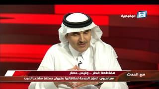 مع الحدث - مقاطعة قطر  ليست حصار