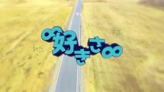 煌星のミルフィーユ 待望の1stシングル「∞好きさ∞」 3月14日(水)タワ...