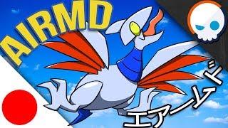 Gen 2 Pokemon Names in Japan are... Silly...  | Gnoggin