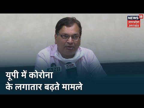 प्रदेश में पिछले 24 घंटो में 277 मामले सामने आए हैं : Amit Mohan Prasad