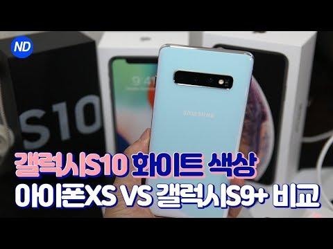갤럭시S10 프리즘화이트 색상 왜 이쁘다고 했지! (Galaxy S10 Colors Prism White - 아이폰XS, 갤럭시S9 플러스 색상 비교)
