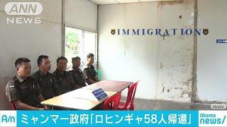 「ロヒンギャ」の58人が帰還 ミャンマー政府が発表(18/05/29) ロヒンギャ 検索動画 7