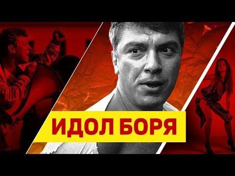 Три года со дня убийства Бориса Немцова // ТРЕЙЛЕР