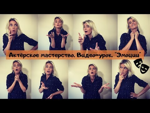 "Актёрское мастерство. Видео-уроки. "" ЭМОЦИИ"". Татьяна Олехнович."