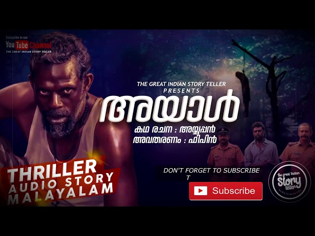 THRILLER STORY അയാൾ      AYYAPPAN    PHIPIN   Lock down Story   The Great Indian Story teller