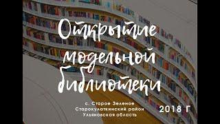 Открытие модельной библиотеки в селе  Старое Зеленое