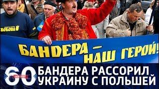 60 минут. Как Бандера рассорил Украину с главным партнёром? От 02.02.18