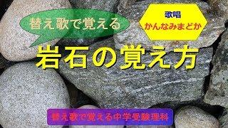 岩石の種類と特徴を覚えましょう。 元歌 : Happy birthda...