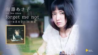 南壽あさ子 2nd ALBUM『forget me not』- 2017年8月9日発売 [30秒]