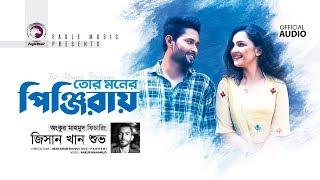 তোর মনের পিঞ্জিরায় | Tor Moner Pinjiray | Jisan Khan Shuvo | Bangla Song | Official Audio