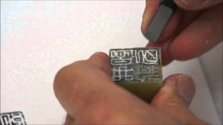 How to Layout a 4-Character Chinese Name Seal and How to Carve it on a Qingtian Soapstone