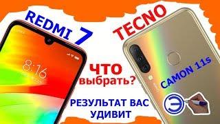 REDMI 7 и TECNO CAMON 11s РЕЗУЛЬТАТ ВАС УДИВИТ