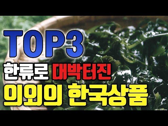 한류로 대박터졌다는 의외의 한국상품 TOP3