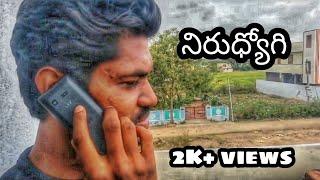 Nirudhyogi  full movie  