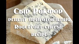 Сыр Рокфор , рецепт приготовления в домашних условиях  Roquefort cheese recipe