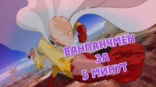 АНИМЕ ВАНПАНЧМЕН ПОЧТИ ЗА 5 МИНУТ