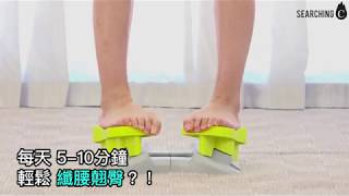Searching C -【日本 PROIDEA 纖腰翹臀 運動板】