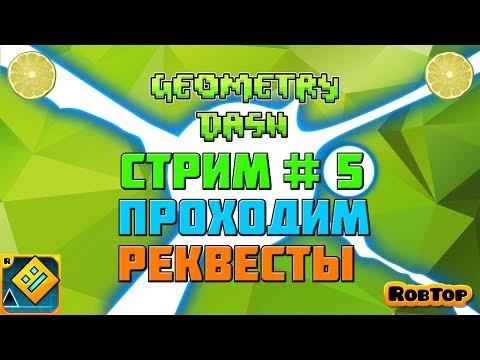 Стрим Geometry Dash (req:on) #5