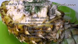 Интересные салаты.Салат с ананасами и грибами