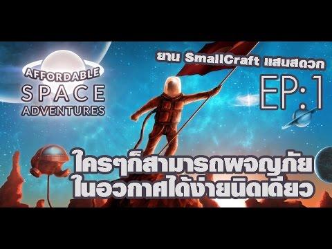 ใครๆก็สามารถผจญภัยในอวกาศได้ง่ายนิดเดียว [EP1]