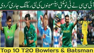 ICC Player Ranking 2018 | Top 10 T20 batsmen in ICC ranking 2018 | Top 10 T20 bowler in ICC ranking