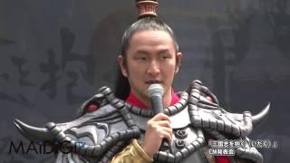 オンラインゲーム「三国志を抱(いだ)く」のCM発表会が5月27日、東京都...