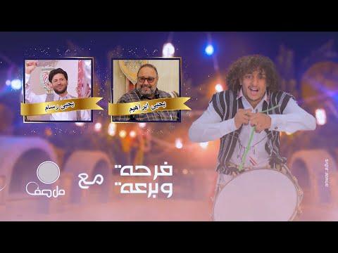 فرحة و برعة | الحلقة  5  - مع  يحيى ابراهيم و يحيى رسام