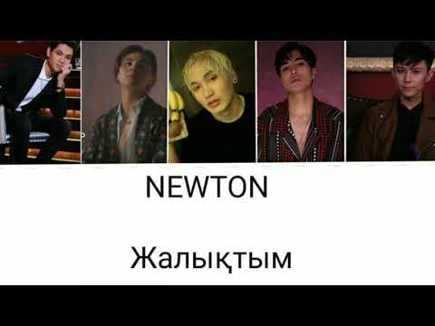 NEWTON - Жалықтым [текст песни / Lyrics]