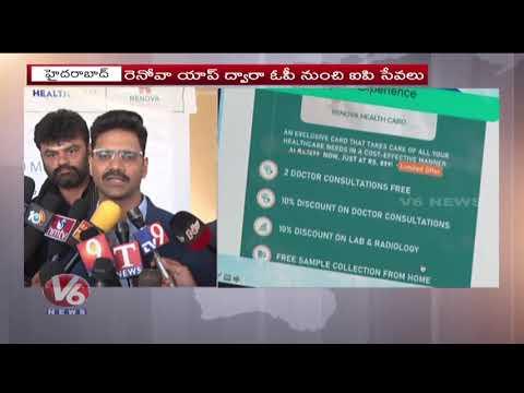 Renova Hospitals Launches Digital Health Platform | V6 Telugu News thumbnail