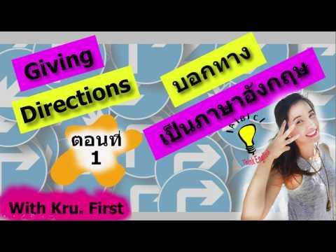Directions ตอนที่ 1: บอกทางเป็นภาษาอังกฤษ ง๊ายง่าย