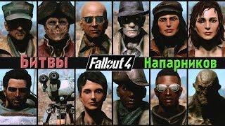 Fallout 4 Битвы Напарников  Выявляем Сильнейшего