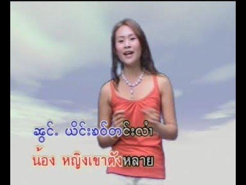 ပ်ႂႉႁပ်ႉမွၵ်ႇႁၢမ်းလႆၢ - ၼၢင်းၶမ်းႁွမ် / ไป้ฮับหมอกฮามหลาย - นางคำหอม (official MV)