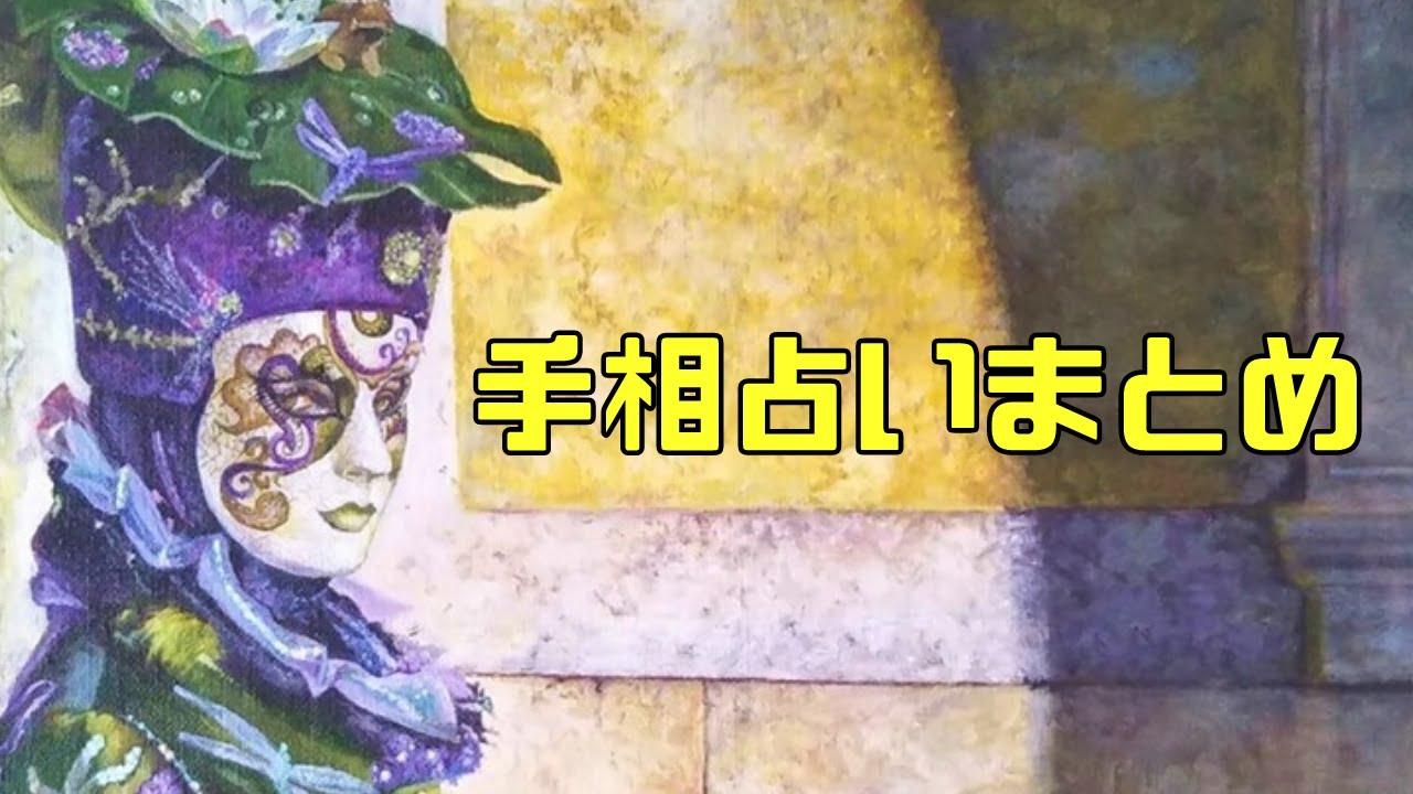 手相占いまとめ(過去動画からの切り抜き)