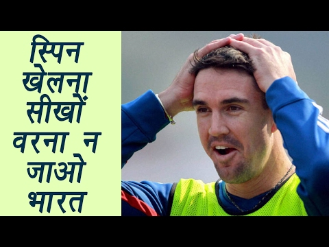 Kevin Pietersen warns Australia, 'Learn to play spin or don't go to India' | वनइंडिया हिन्दी