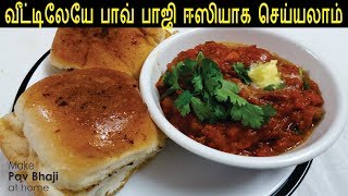 பாவ் பாஜி | Pav Bhaji Recipe in Tamil | Indian Chaat Recipes | Street Food Recipes in Tamil