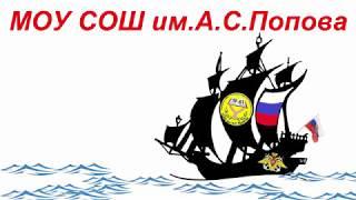 Конкурс военно-патриотической песни 2018 среди 5-ых классов МОУ СОШ им.А.С.Попова