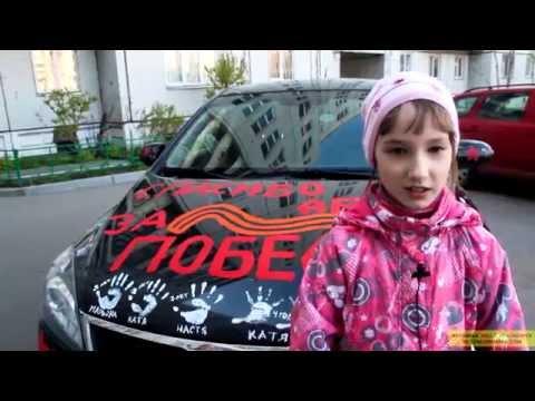 Дети разрисовали машину ко Дню Победы на 9 мая. Парад победы 2015.