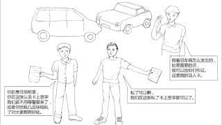 车祸现场处理技巧华人索赔专家Accident Onsite Management Skills by Claimant Expert