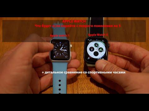Apple Watch 5 Vs Series 1 и спортивные часы. Мой опыт перехода.