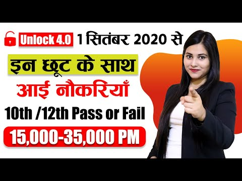 ₹15,000 से ₹35,000 महीना सैलरी | Job Opening for 10th /12th Pass or Fail | Full time job@JobLagi