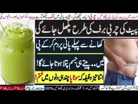 weight loss tips in urdu hindi ,Fat Cutter Drink , MELT FAT AWAY  ,how to lose weight fast ,#85